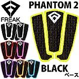 FREAK フリーク ショートボード用 デッキパッド PHANTOM2 ファントム2 BLACKベース デッキパット デッキパッチ サーフィン用