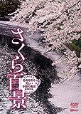 さくら百景 名所を彩る美しい魔法・新撮完全版 SAKURA-Cherry Blossom [DVD]