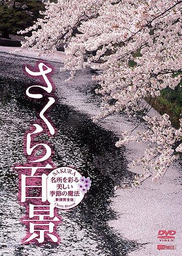 さくら百景 名所を彩る美しい季節の魔法 新撮完全版 SAKURA - Cherry Blossom