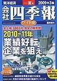 会社四季報 ワイド版2009年3集・夏号 [雑誌]