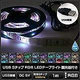 【1個入り】 USB 防水 LED テープ ライト RGB(多色発光) 調光器付き + 20色 3チップ 1m DC5V