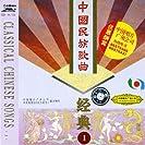 Classic Folk Music Of China (CD 2)