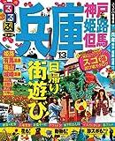 るるぶ兵庫 神戸 姫路 但馬'13 (国内シリーズ)
