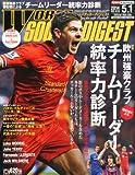 WORLD SOCCER DIGEST (ワールドサッカーダイジェスト) 2014年 5/1号 [雑誌]