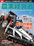 農業経営者 2010年5月号(171号)