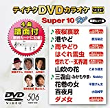 テイチクDVDカラオケ スーパー10W(506)[DVD]