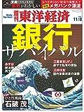 週刊東洋経済 2014年11/8号 [雑誌]