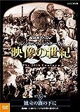 NHKスペシャル デジタルリマスター版 映像の世紀 第6集 独立の旗の下に 祖国統一に向けて、アジアは苦難の道を歩んだ [DVD]