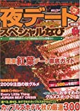 TOKYO (東京) 夜デートスペシャルなび 2009年 11月号 [雑誌]