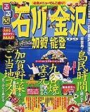 るるぶ石川 金沢 加賀 能登'09 (るるぶ情報版 中部 17)