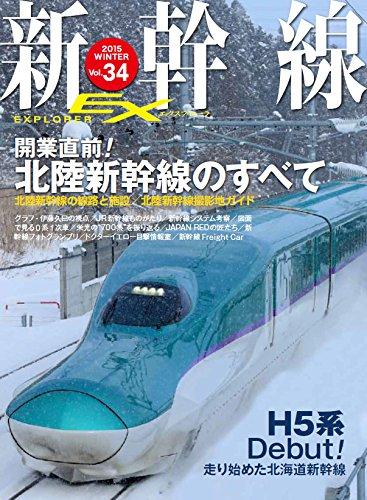 新幹線 EX (エクスプローラ) 2015年3月号