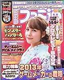 週刊ファミ通 2013年1月24日号