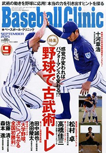 Baseball Clinic 2015年 09 月号 [雑誌]