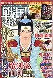 コミック乱ツインズ 戦国武将列伝 2014年 02月号 [雑誌]