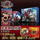 ����Rock ���� ����BOX ((���������T:���C�u�C�x���g�w����Rock ���Ⓒ(�G�N�X�^�V�[)������(���C�u)�x(��̕�)�`�P�b�g�D��̔����I�\����(�Q�[���D��g��)) ����) (�撅�w����T:�h���}CD�w�w��Rock �⋩! �M��!...
