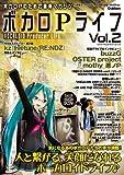 ボカロP ライフ Vol.2 2012年 01月号 [雑誌]