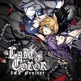 LAST COLOR / SCL Project(natsuP)feat.VanaN'Ice(神威がくぽ・KAITO・鏡音レン) (ジャケットイラスト:春アキ)【数量限定ラバーキーホルダー付き】