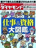 週刊 ダイヤモンド 2010年 11/27号 [雑誌]