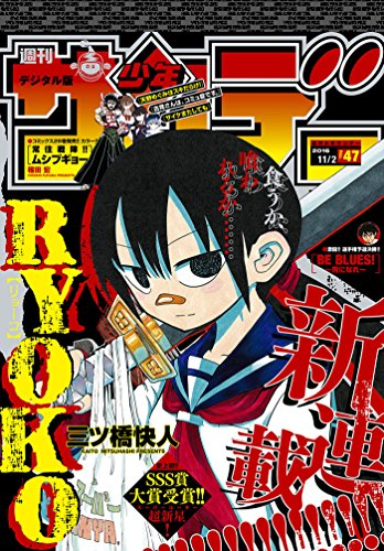 週刊少年サンデー 2016年47号(2016年10月19日発売) [雑誌]