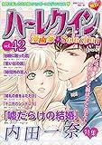 ハーレクイン 漫画家セレクション vol.42 (ハーレクインコミックス)