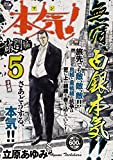 本気!破門編 5 (秋田トップコミックスW)