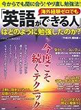 海外経験ゼロでも「英語ができる人」はどのように勉強したのか? (『THE21』BOOKS) [単行本(ソフトカバー)] / 『THE21』編集部 (編集); PHP研究所 (刊)