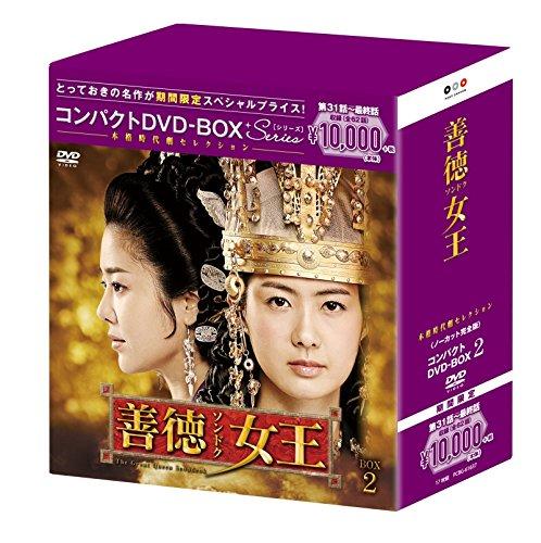 善徳女王(ノーカット完全版) コンパクトDVD-BOX2(本格時代劇セレクション)[期間限定スペシャルプライス版]