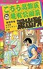 こちら葛飾区亀有公園前派出所 第53巻 1988-08発売