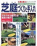 芝庭づくりと手入れ—あなたの庭が生まれかわる! (ブティック・ムック—園芸 (No.510))