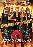 エクスペンダブル・レディズ[DVD]