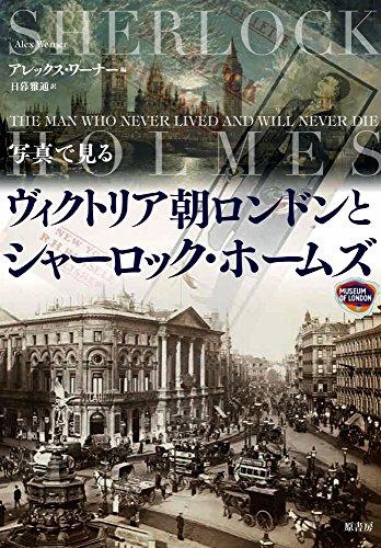 写真で見るヴィクトリア朝ロンドンとシャーロック・ホームズ