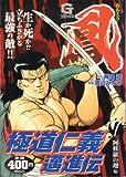 鳳 7 (Gコミックス)