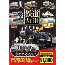 鉄道大百科 西日本編 ( DVD6枚組 ) 18TDD-020