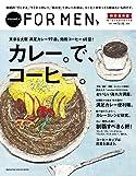 カレー。で、コーヒー。/Hanako FOR MEN(ムック)