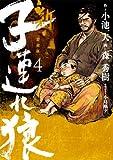 新・子連れ狼 第4巻 愛蔵版 (キングシリーズ)
