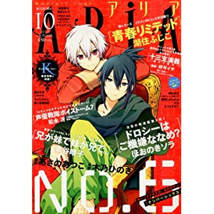 ARIA (アリア) 2013年 10月号 [雑誌]