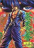蒼天の拳 (9) (Bunch comics)