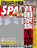 週刊SPA! 2014 年 07/22・29 合併号 [雑誌] (週刊SPA!)