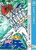 聖闘士星矢 26 (ジャンプコミックスDIGITAL)