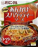 オリエンタル あんかけスパゲティーソーストマト味 150g×30個