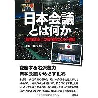 上杉 聰 (著) (4)新品:   ¥ 1,080 ポイント:10pt (1%)17点の新品/中古品を見る: ¥ 1,080より