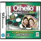 Othello オセロdeオセロDS