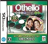 Othello オセロdeオセロDS[ニンテンドーDS]