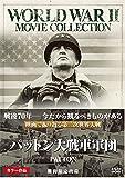 パットン大戦車軍団〔期間限定出荷〕[DVD]