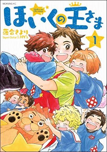 ほいくの王さま(1) (モーニングコミックス)