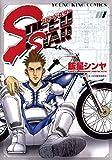 SPEED STAR / 飯星 シンヤ のシリーズ情報を見る