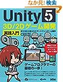 Unity5 3D/2D�Q�[���J�����H���@���Ȃ���o����X�}�[�g�t�H���Q�[���J��