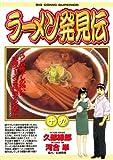 ラーメン発見伝(19) (ビッグコミックス)