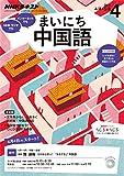 NHKラジオ まいにち中国語 2016年 4月号 [雑誌] (NHKテキスト)