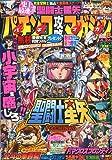 パチンコ攻略マガジン 2011年 4/24号 [雑誌]